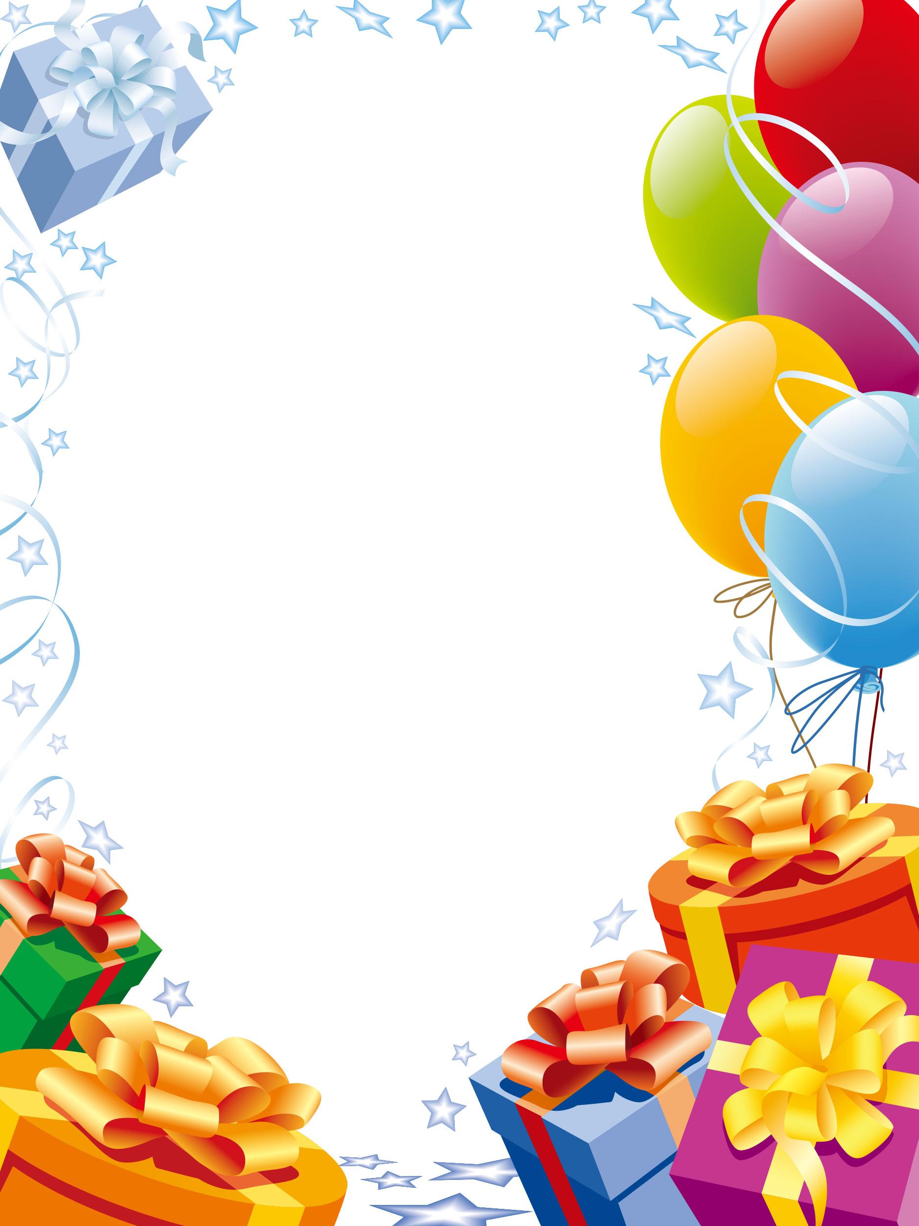 フレーム・囲い枠のイラストNo.293『パーティー・誕生日』/無料のフリー素材集