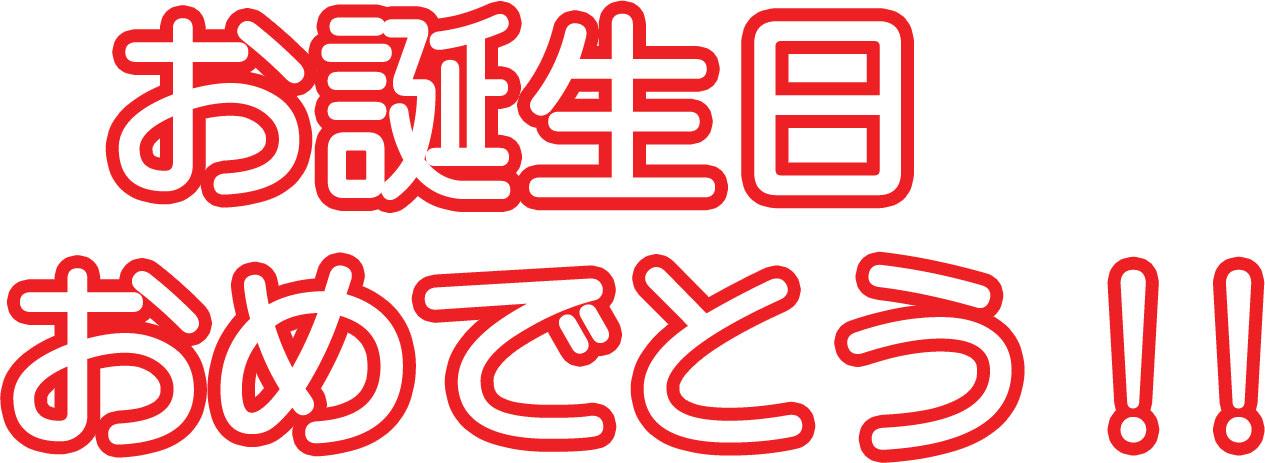 寄せ書きデザイン 文字文章素材お誕生日おめでとう赤枠