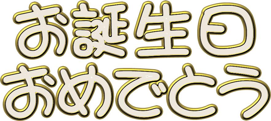 寄せ書きデザイン 文字文章素材お誕生日おめでとうゴールド