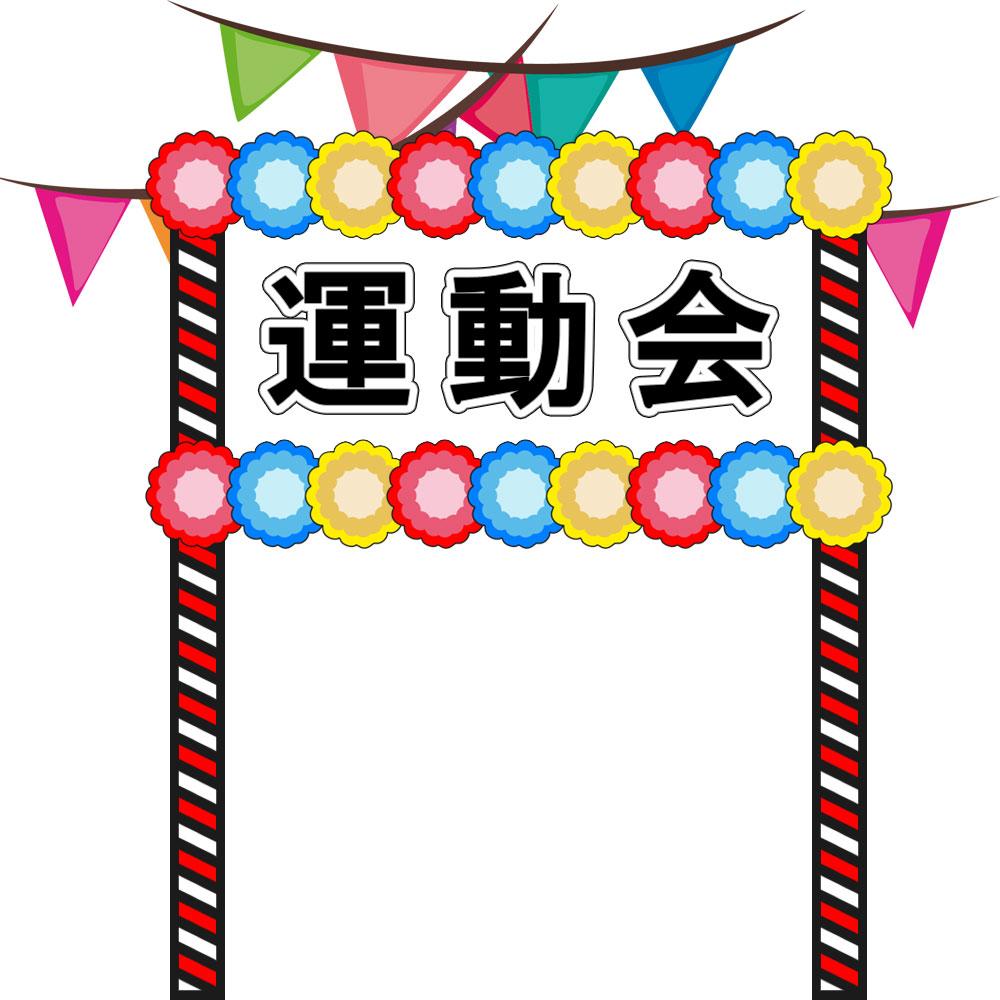 https://azukichi.net/season/img/etc/undokai064.jpg
