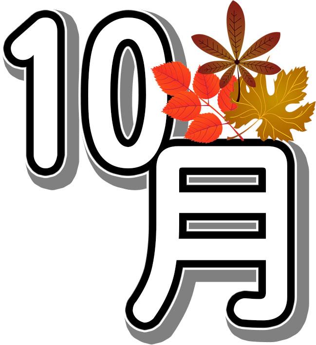 10月のイラスト/無料のフリー素...