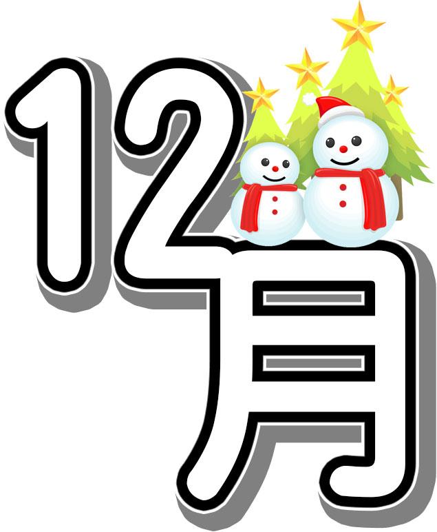 クリスマスのイラストNo.39『文...