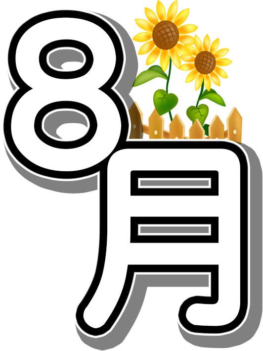 画像サンプル-文字「8月」・ひまわり
