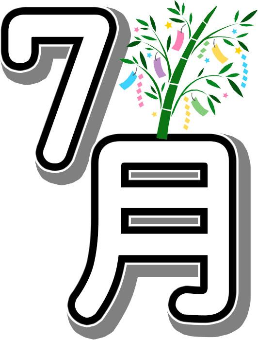 画像サンプル-文字「7月」・短冊
