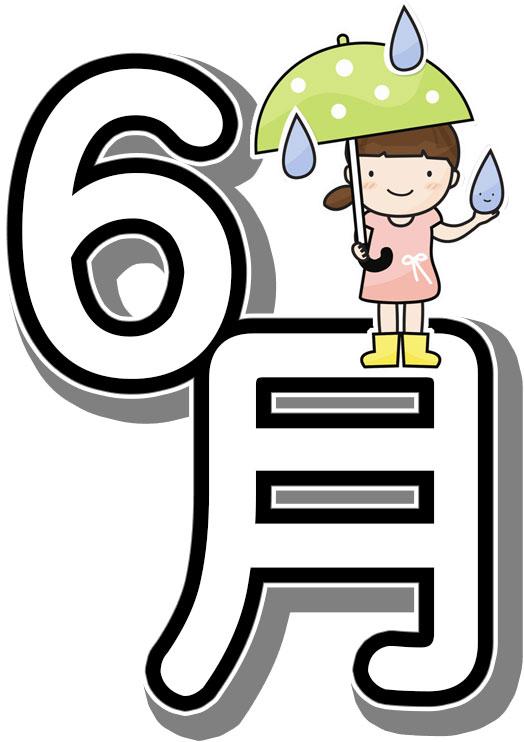 画像サンプル-文字「6月」・雨と傘
