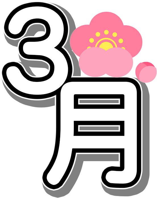 カレンダー 12がつカレンダー : 無料のフリー素材集【花鳥風月 ...