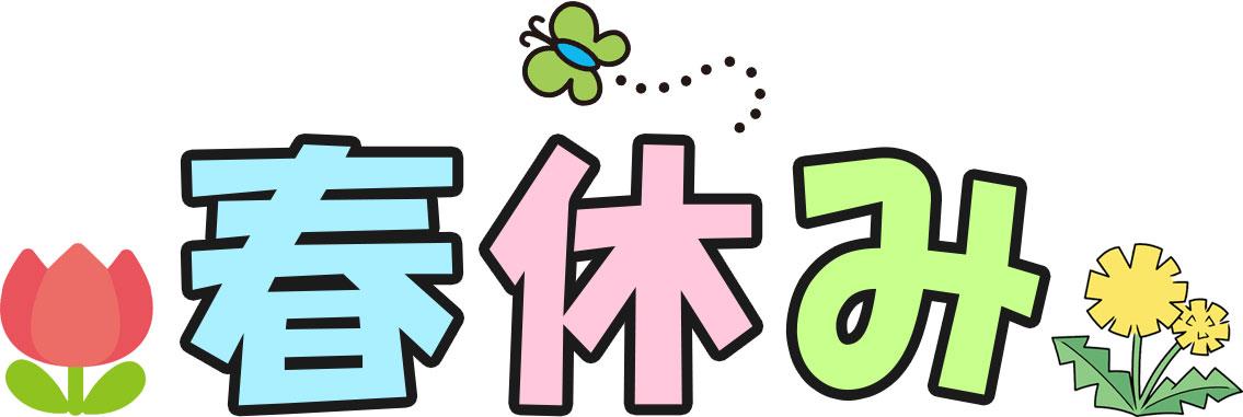 3月のイラストNo.91『文字「春休...