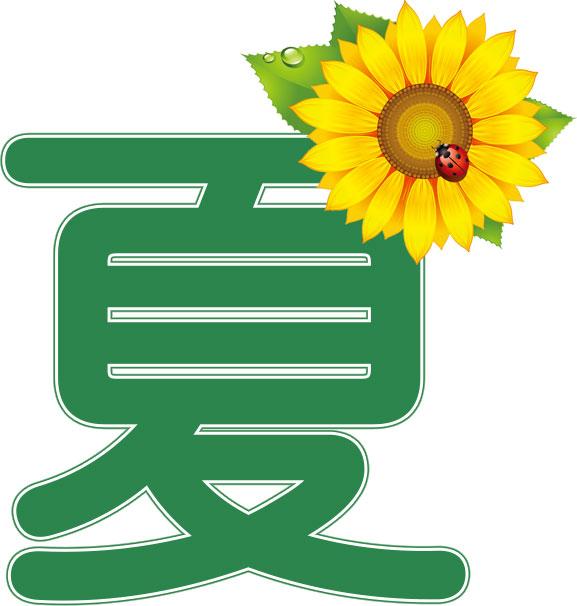 画像サンプル-「夏」文字・ひまわり